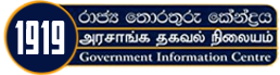 gov-information-center